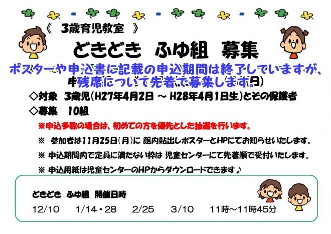 2019年度 どきどき冬組募集ポスター(継続)