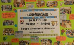 1009 地震避難訓練1