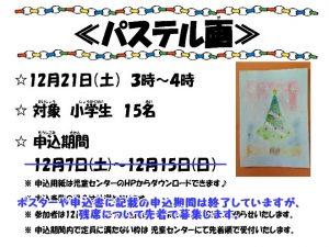 20101221 「パステル画」募集継続