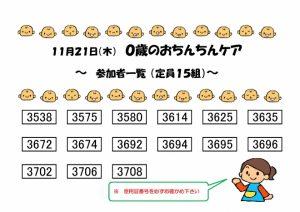 20191121 0歳のおちんちんケア参加者一覧