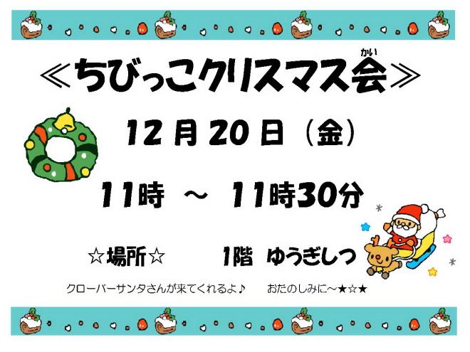 20191220 ちびっこクリスマス会