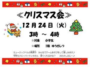 20191224 クリスマス会