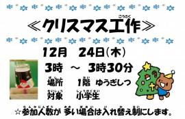 20201224 クリスマス工作ポスター