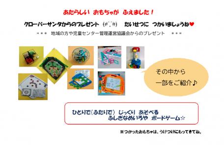 20210214 寄贈のおもちゃ