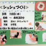 R30310 シュシュづくり1