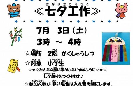 20210703 七夕ポスター