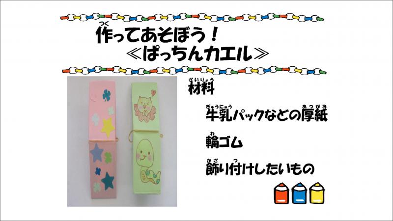 R30616 ぱっちんカエルポスター