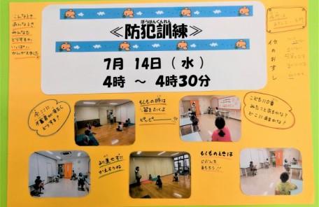 R30714 防犯訓練1