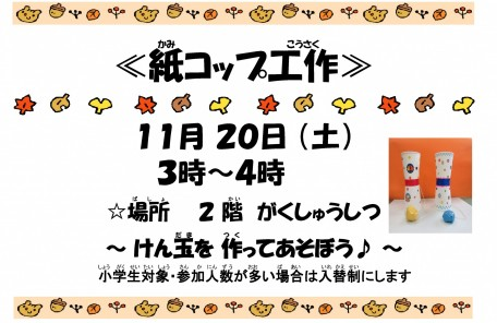 20211120 紙コップ工作(ポスター)